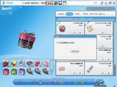 pangyaGU_085.jpg