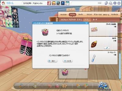 pangyaGU_091.jpg